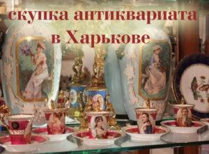 skupkaem-antikvariat-skupka-na-sumskoy-13