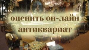 skupkaem-antikvariat-skupka-na-sumskoy-2