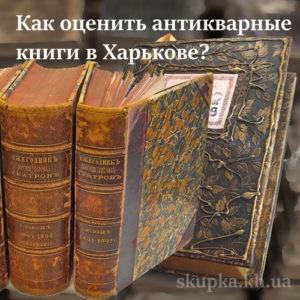 kak-otsenit-antikvarnyie-knigi-v-kharkove