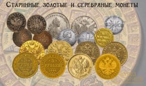 pokupaem-starinnye-zolotye-monety-v-xarkove