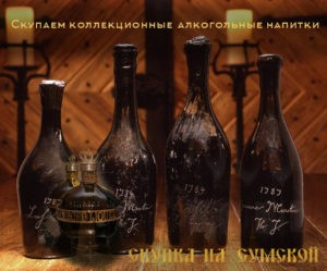 kollektsionnyie-ekzemplyzry-alkogolnyih-napitkov-2
