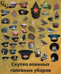 skupaem-uniformu-i-voennyie-golovnyie-uboryi