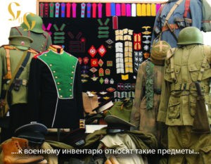 skupaem-voennyiy-inventar-antikvariat