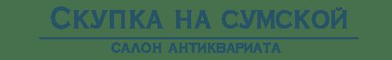 Скупка на Сумской — салон антиквариата в Харькове